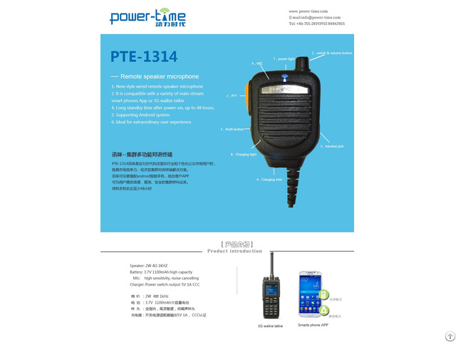 Remote Speaker Microphone For Smartphone And 3g Walike Talkie Pte 1314