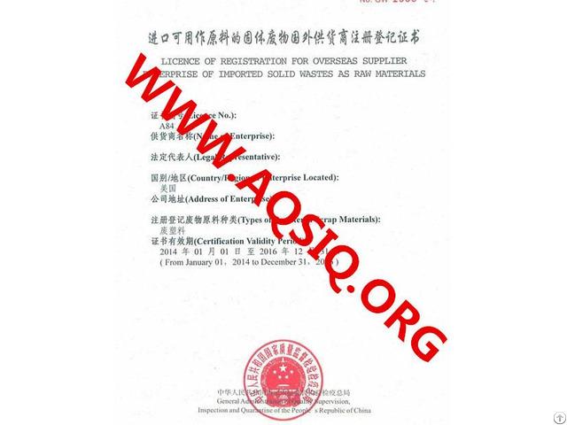 Aqsiq License Onsite Check
