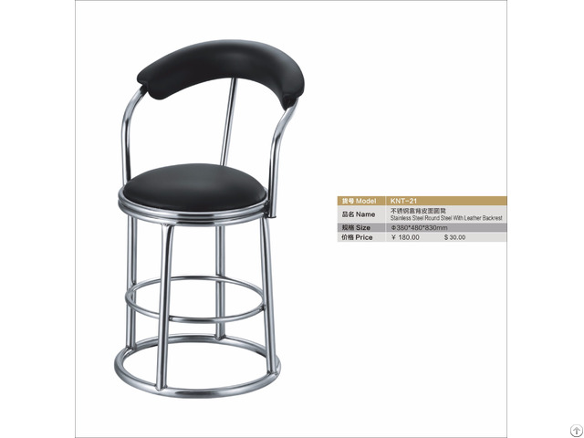 Stainless Steel Round Stool With Leather Backrest
