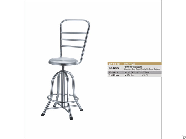 Stainless Steel Round Stool With Screw Backrest