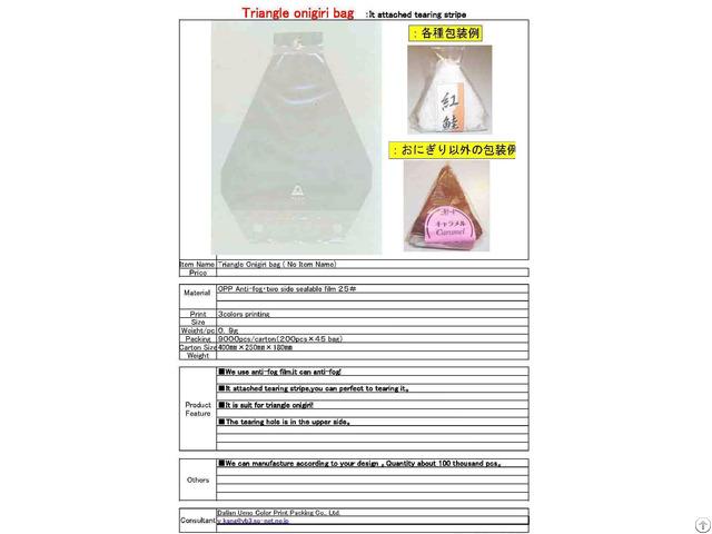 Triangle Onigiri Bag