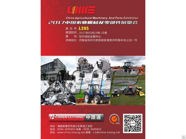 Invite You To The China Agricultural Machinery And Parts Exhibition 2017 In Zhengzhou