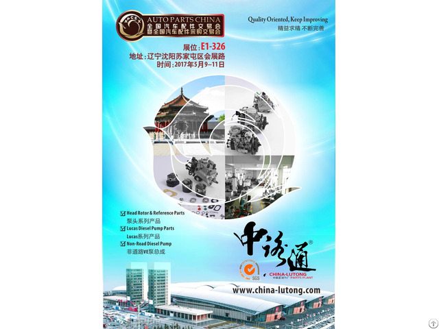 China Automobile Parts Purchase Fair 2017 In Shenyang