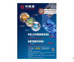 China Lutong Wlll Attend Automotive Parts And Accessories Trade Shows In October