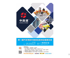 The First Auto Parts Maintenance And Testing Equipment Exhibition