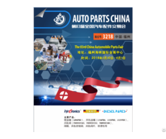 China Lutong Will Take Part In Automobile Parts Fair 2018