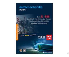 Automechanika Dubai 2018 Invitation