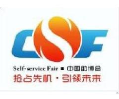 China Vending Machines And Self Service Facilities Fair 2019