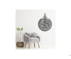 Linewallart Ayatulkursi Wall Art Decor