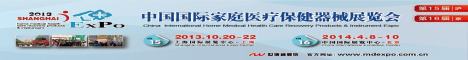 16th China International Medical Exhibition April 8th 10th 2014