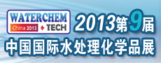 2013 9th International Exhibition On Water Treatment Chemicals