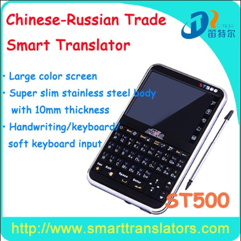 2013 New English To Urdu Translation St500 Voice Translator