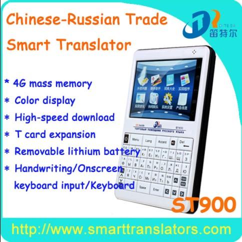 2013 New Products Language Translation Machine St900 Portable Voice Translator