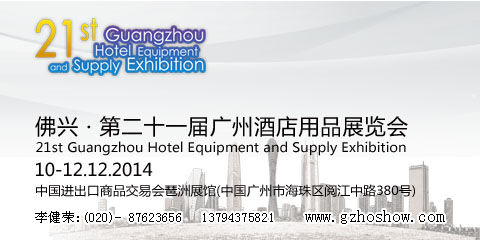 2014the 21th Guangzhou International Food Beverage Exhibition