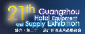 2014the 21th Guangzhou International Hotel Equipments And Supplies Exhibition