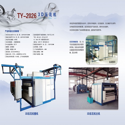 3d Embossing Machine