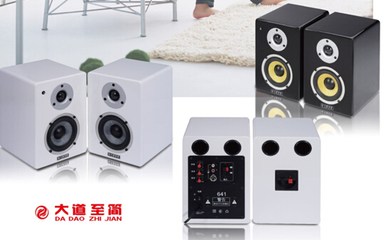 641 Two Way Hi Fi Bookshelf Monitor Speaker