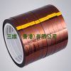 Antistatic Esd Polyimide Tape