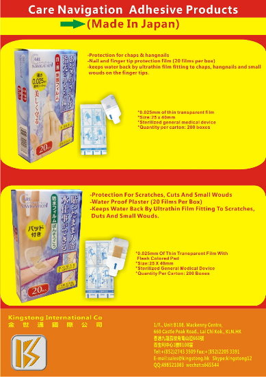 Care Navigation Adhesive Medicated Plaster Made In Japan