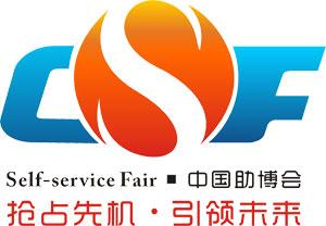 China International Vending Machines Self Service Facilities Fair 2016