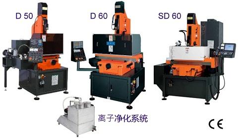 Deep Fast Hole Drilling Edm Model D50 D60 D90