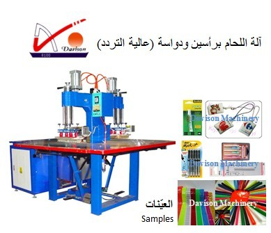 Double Head High Frequency Welder