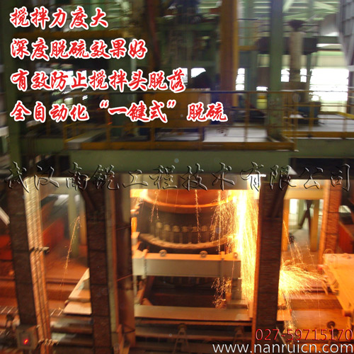 Hot Metal Pretreatment Kr Desulfurization Technology
