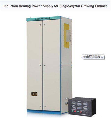 Induction Heating Power Supply For Single Crystal Growing Furnace
