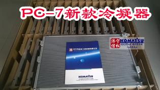 Komatsu Condenser For Pc300 7