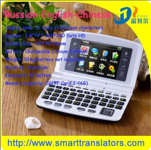 Language Electronic Translator Rec6820