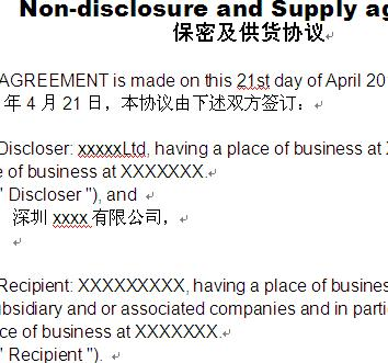 Nda And Supply Agreement In China