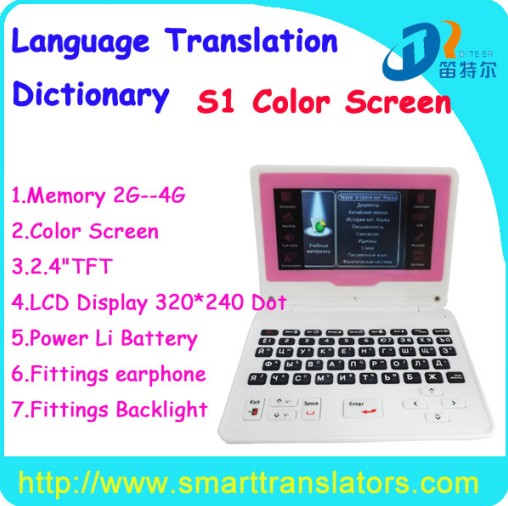 Oem Odm Order Electronic Translator With Voice S1 Super Capacity Of 2 4g