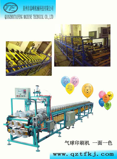 One Color On Each Side Balloon Printing Machine
