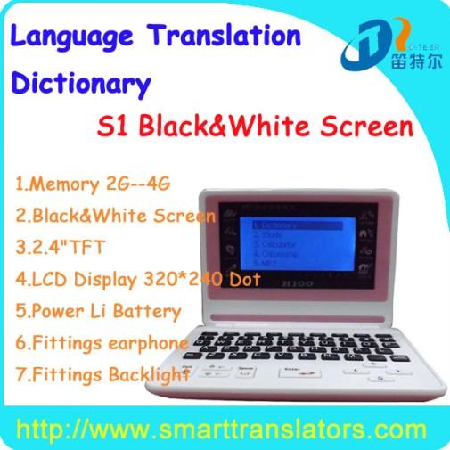 Pocket Electronic Translator S1 Sized