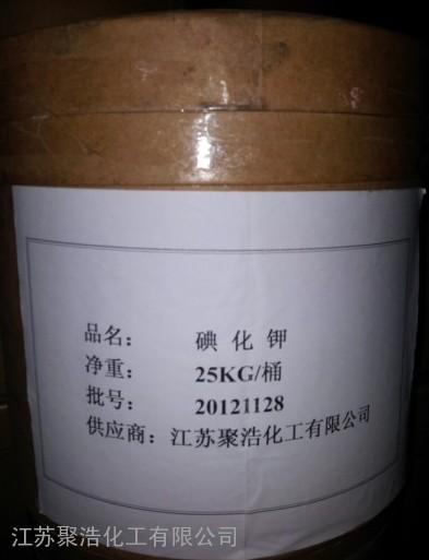 Potassium Iodide Purity99