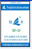 Precipitated Calcium Carbonate Xf 23