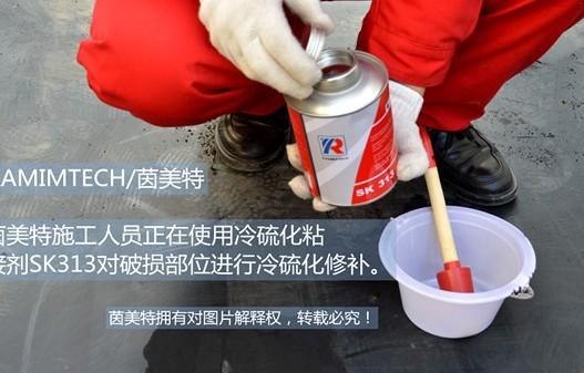 Quick Glue Cold Vulcanizing Repair Adhesive Sk313