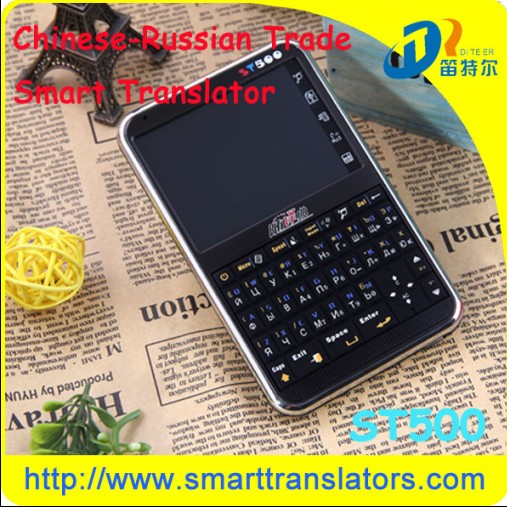 Russian Chinese English Hot Electronic Dictionaryst500