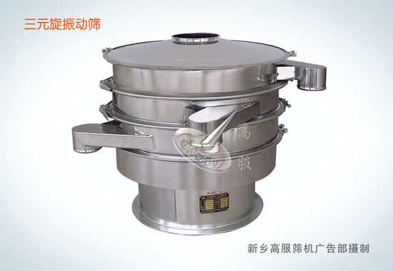 Self Cleaning Round Vibrating Screen Machine For Iron Powder