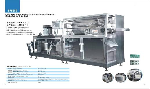 Selling High Speed Blister Packing Machine Dph 260
