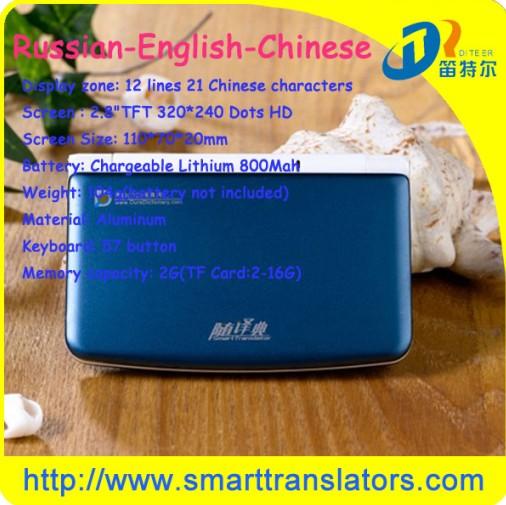 Spanish Electronic Translator Rec6820 Language