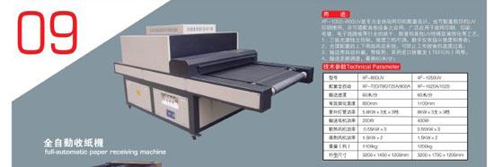 Uv Photo Solidifying Machine