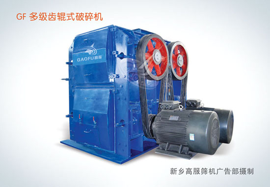 Widely Using Coal Roll Crusher In China