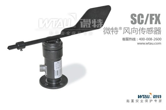 Wind Direction Sensor