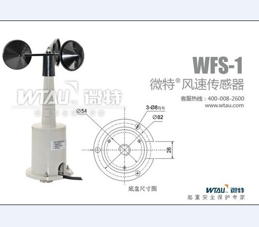 Wind Speed Sensor Wfs 1