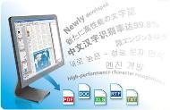 Witone Asian Language Recognition Software