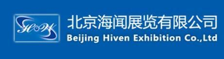 2014 China Shanghai Int L Foundry Industry Exhibition