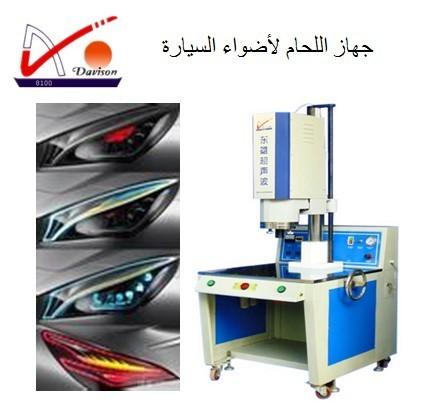 Car Light Ultrasonic Welding Machine