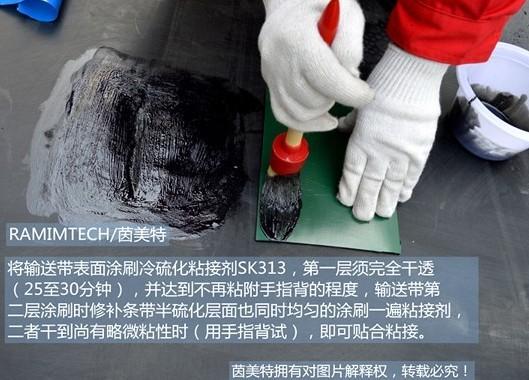 Conveyor Belt Repair Cold Vulcanzing Glue