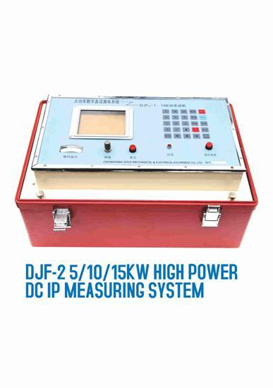 Geophysical Instrument Djf 2 5 10 15kw High Power Dc Ip Measuring System